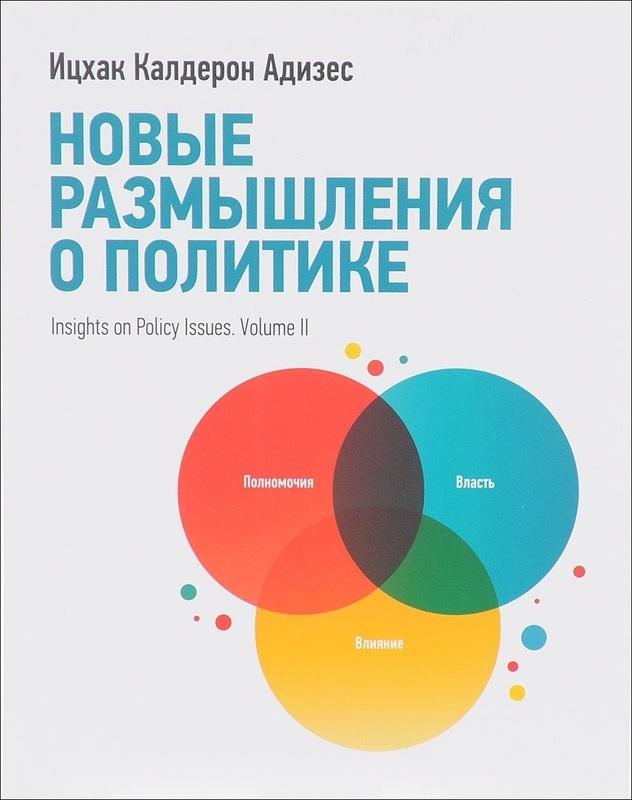 """Купить книгу """"Новые размышления о политике"""""""
