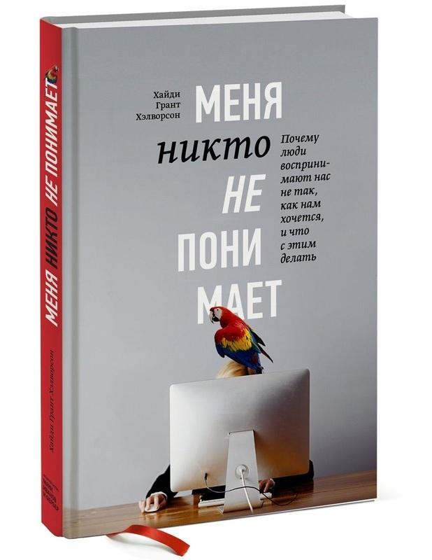 """Купить книгу """"Меня никто не понимает! Почему люди воспринимают нас не так, как нам хочется, и что с этим делать"""""""