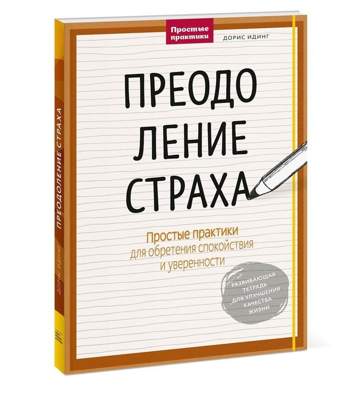 """Купить книгу """"Преодоление страха. Простые практики для обретения спокойствия и уверенности"""""""