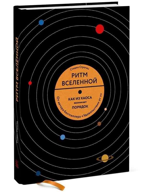 """Купить книгу """"Ритм вселенной. Как из хаоса возникает порядок"""""""