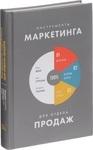"""Купить книгу """"Инструменты маркетинга для отдела продаж"""""""