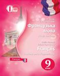 Французька мова. 9 клас - купить и читать книгу