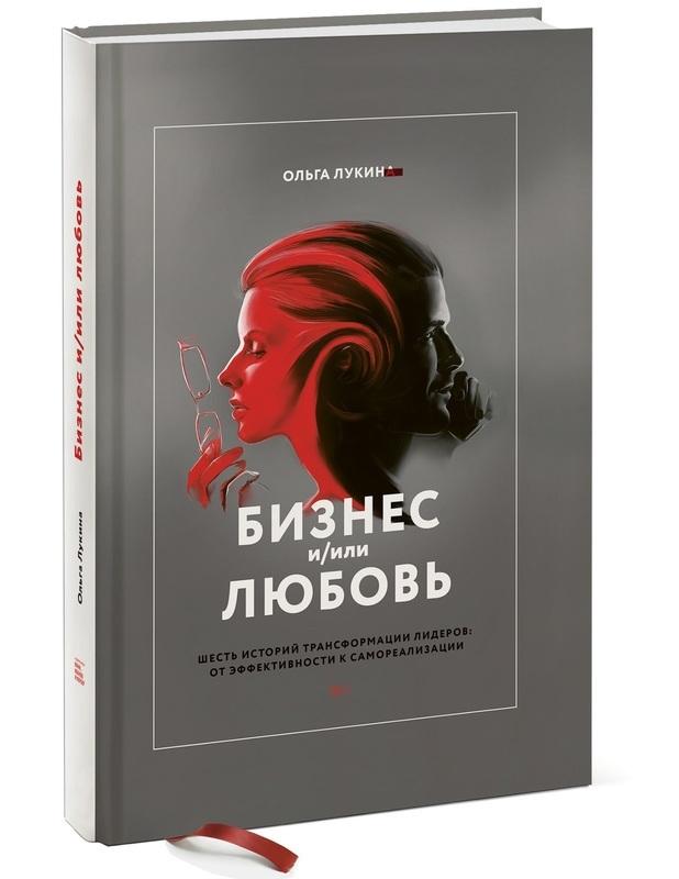 """Купить книгу """"Бизнес и/или любовь. Шесть историй трансформации лидеров: от эффективности к самореализации"""""""