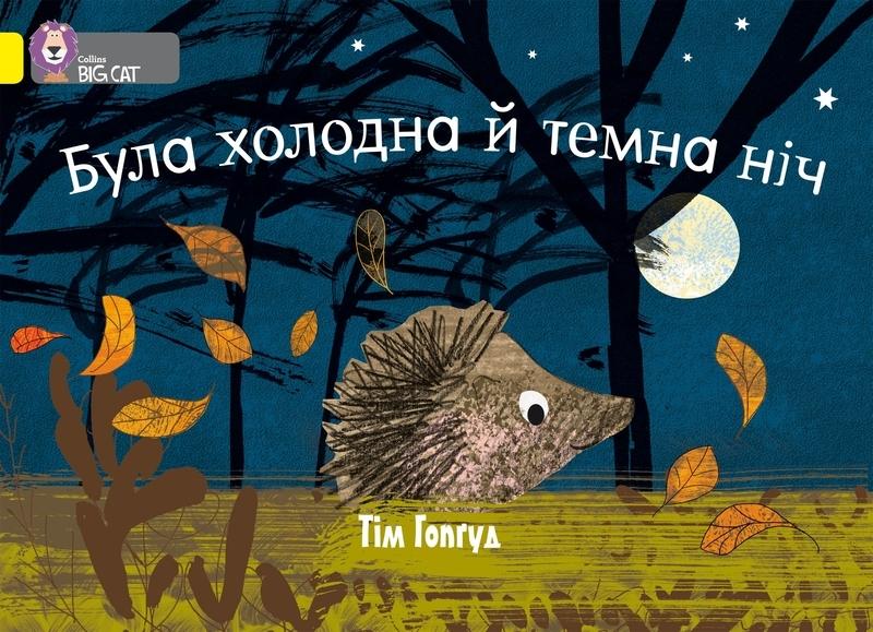"""Купить книгу """"Була холодна й темна ніч"""""""