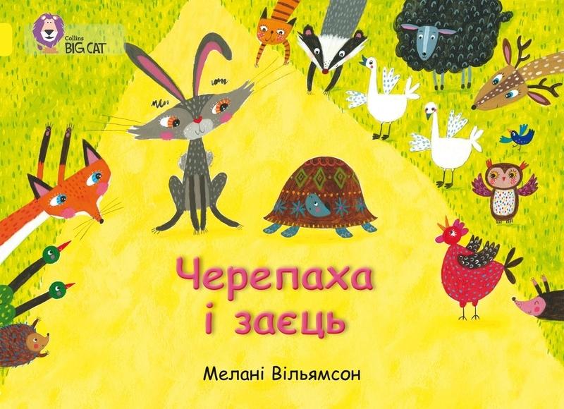 """Купить книгу """"Черепаха і заєць"""""""