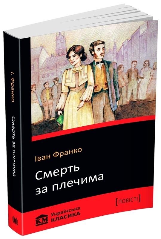 """Купить книгу """"Смерть за плечима"""""""