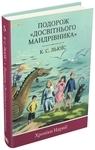 """Хроніки Нарнії. Книга 5. Подорож """"Досвітнього мандрівника"""""""