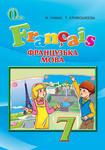 Французька мова. 7 клас