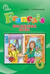 Французька мова (другий рік навчання). 6 клас - купить и читать книгу