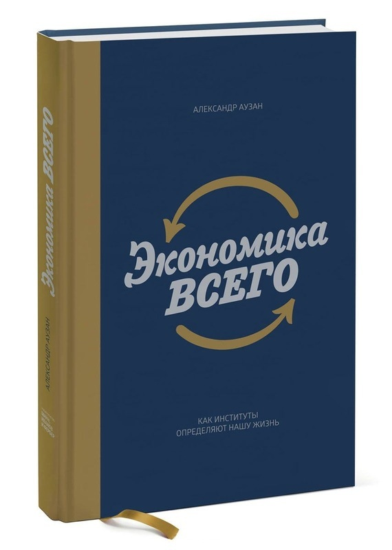 """Купить книгу """"Экономика всего. Как институты определяют нашу жизнь"""""""