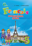 Французька мова. 5 клас. (1-й рік навчання) - купить и читать книгу