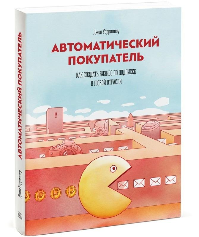 """Купить книгу """"Автоматический покупатель. Как создать бизнес по подписке в любой отрасли"""""""