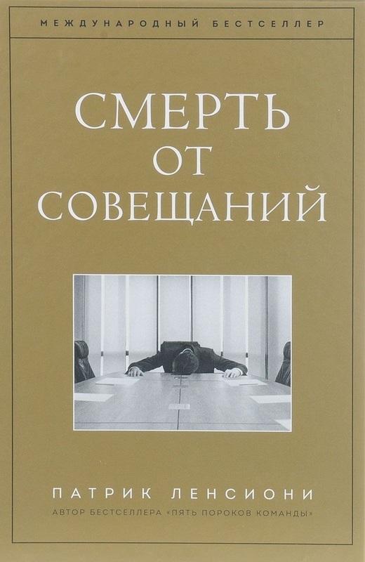 """Купить книгу """"Смерть от совещаний. Бизнес-роман"""""""