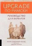 """Купить книгу """"UPGRADE по-римски. Руководство для варваров"""""""