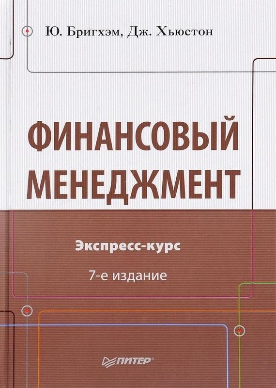 """Купить книгу """"Финансовый менеджмент. Экспресс-курс"""""""