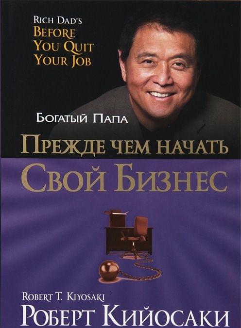 """Купить книгу """"Прежде чем начать свой бизнес"""""""