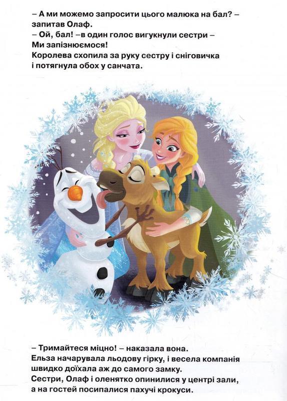 """Купить книгу """"Крижане серце. Снігова пригода. Новий друг"""""""
