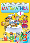Математика. Підручник для 3 класу загальноосвітніх навчальних закладів - купити і читати книгу