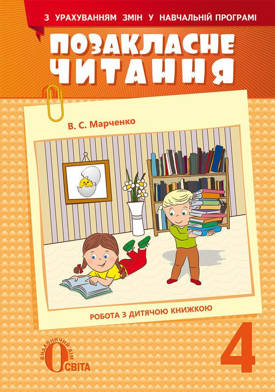 """Купить книгу """"Позакласне читання. 4 клас"""""""