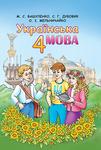 Українська мова. Підручник для 4 класу загальноосвітніх навчальних закладів - купить и читать книгу