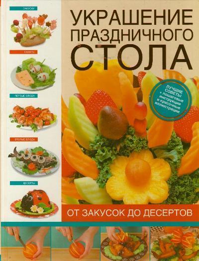 """Купить книгу """"Украшение праздничного стола. От закусок до десертов"""""""