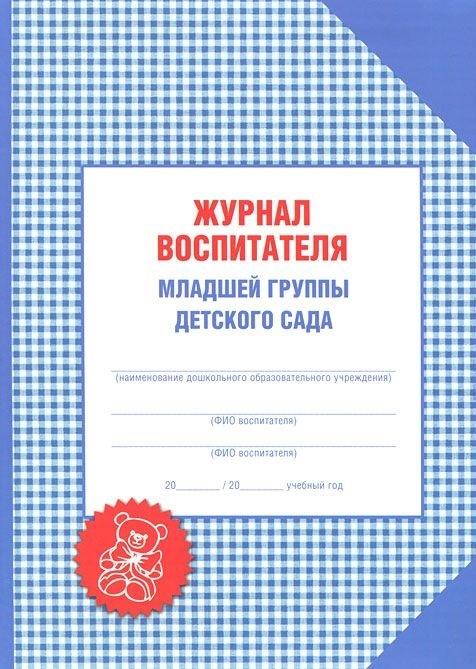 """Купить книгу """"Журнал воспитателя младшей группы детского сада"""""""