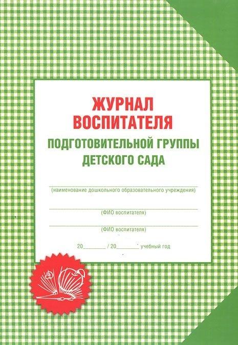 """Купить книгу """"Журнал воспитателя подготовительной группы детского сада"""""""