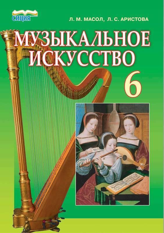 """Купить книгу """"Музыкальное искусство. 6 класс"""""""
