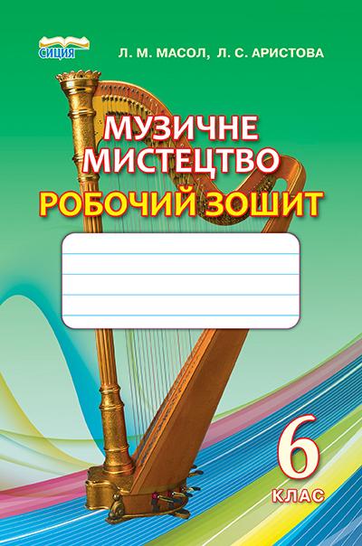 """Купить книгу """"Музичне мистецтво. Робочий зошит. 6 клас"""""""