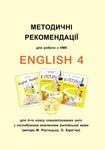 English 4. Методичні рекомендації до НМК для 4 класу (поглиблене вивчення). 4 клас