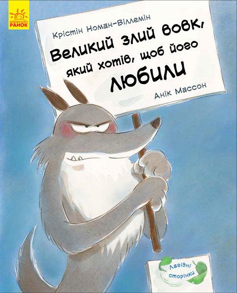 """Купить книгу """"Великий злий вовк, який хотів, щоб його любили"""""""