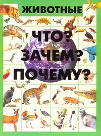 """Купить книгу """"Животные. Что? Зачем? Почему?"""""""