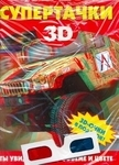 Супертачки (+ 3D-очки)