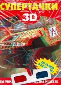 "Купить книгу ""Супертачки (+ 3D-очки)"""