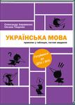 Українська мова. Правопис у таблицях, тестові завдання. Доповнене видання