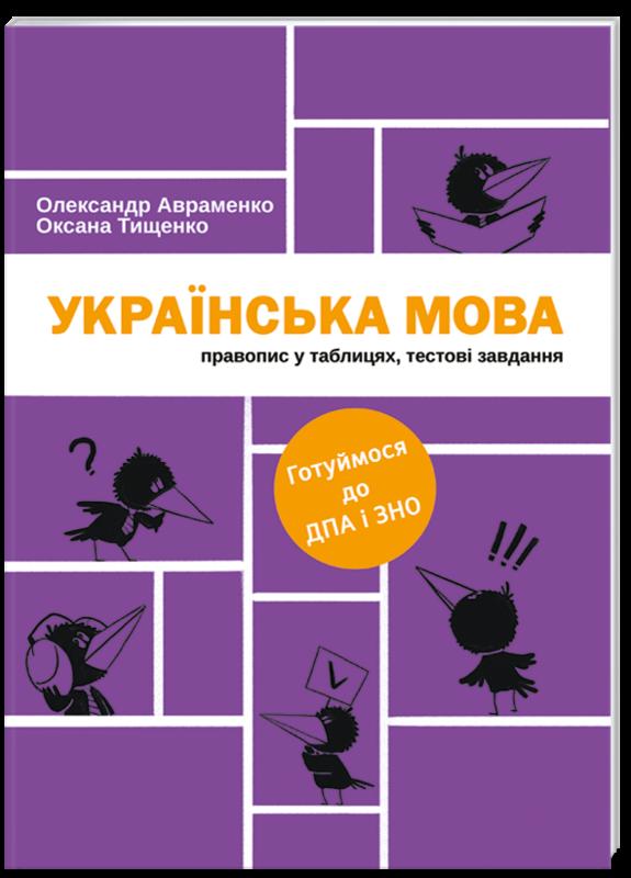 """Купить книгу """"Українська мова. Правопис у таблицях, тестові завдання. Доповнене видання"""""""