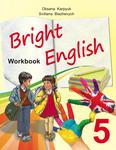 English 5. Bright English Workbook. 5 клас