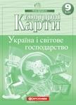 Контурні карти. Україна і світове господарство. 9 клас