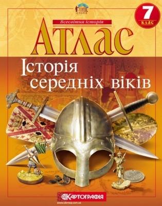 """Купить книгу """"Атлас. Історія середніх віків. 7 клас"""""""