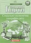 Контурні карти. Соціально-економічна географія світу. 10 клас