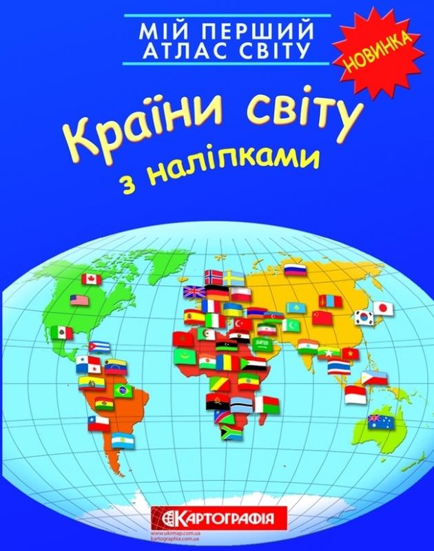 """Купить книгу """"Мій перший атлас світу. Країни світу. З наліпками"""""""
