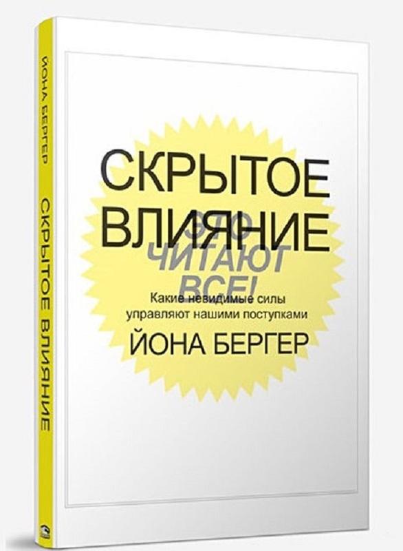 """Купить книгу """"Скрытое влияние"""""""