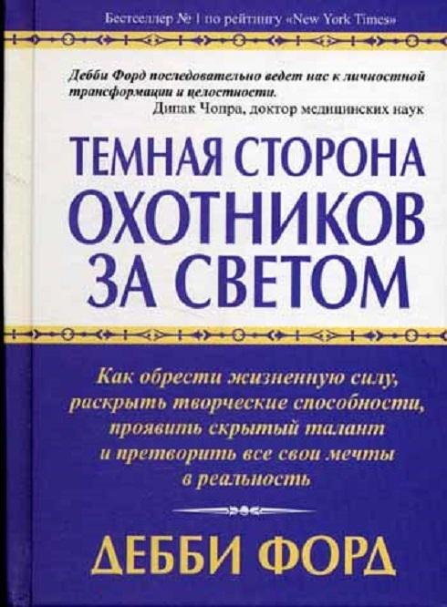 """Купить книгу """"Темная сторона охотников за светом"""""""