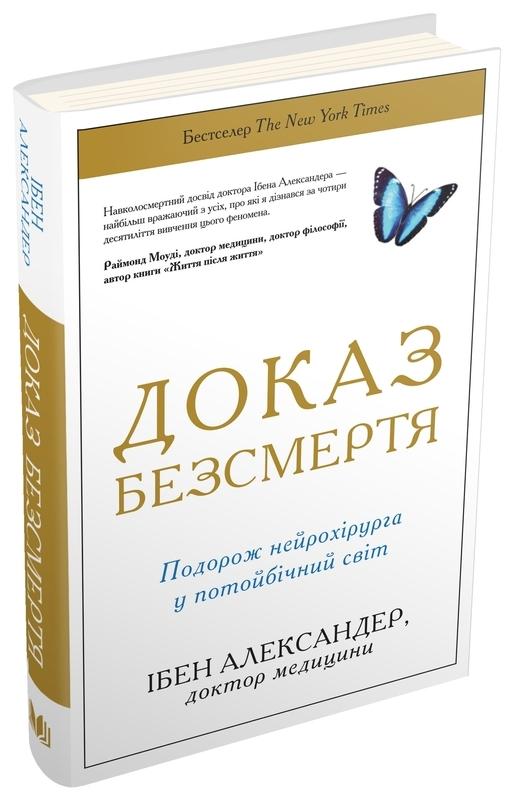 """Купить книгу """"Доказ безсмертя. Подорож нейрохірурга в іншій світ"""""""