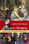 Тулуз-Лотрек