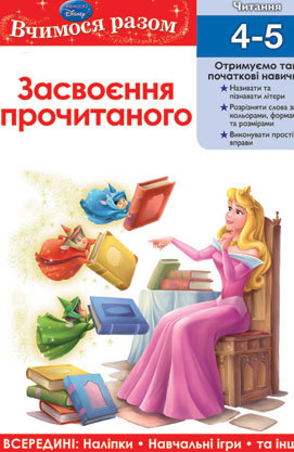 """Купить книгу """"Вчимося разом. Засвоюємо прочитане"""""""