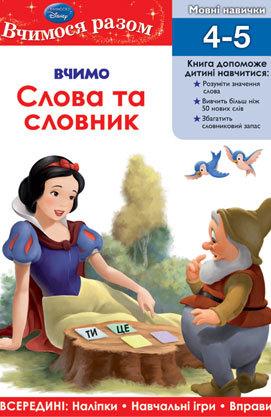 """Купить книгу """"Вчимося разом. Слова та словник"""""""