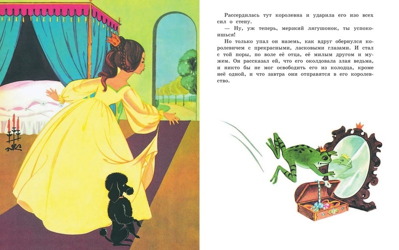 """Купить книгу """"Сказки братьев Гримм"""""""