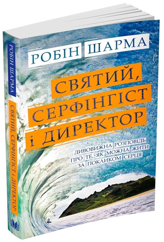 """Купить книгу """"Святий, Серфінгіст і Директор. Дивовижна історія про те, як можна жити за покликом серця"""""""