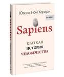 Sapiens. Краткая история человечества - купить и читать книгу